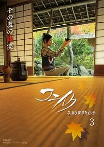 フェイク 京都美術事件絵巻 のサムネイル画像