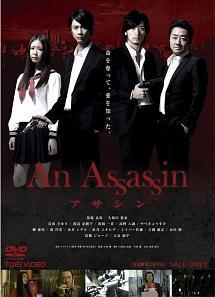 An Assassin アサシン のサムネイル画像