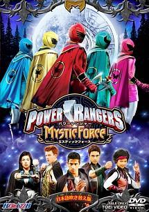 ヒーロークラブ POWER RANGERS MYSTIC FORCE のサムネイル画像