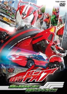 ヒーロークラブ 仮面ライダードライブ のサムネイル画像