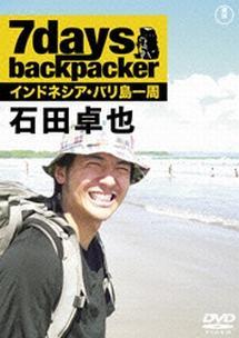 7days,backpacker 石田卓也 のサムネイル画像