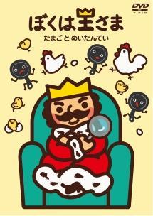 ぼくは王さま たまごとめいたんてい のサムネイル画像