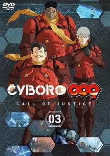 Cyborg 009: Call of Justice 第3章 のサムネイル画像