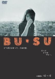 BU・SU のサムネイル画像