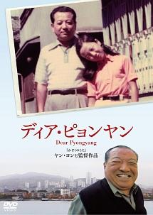Dear Pyongyang -ディア・ピョンヤン - のサムネイル画像