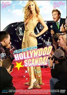 パリス・ヒルトン in HOLLYWOOD☆SCANDAL のサムネイル画像