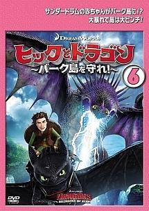 ヒックとドラゴン~バーク島を守れ!~ のサムネイル画像