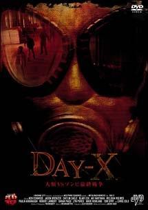 DAY-X 人類vsゾンビ最終戦争 のサムネイル画像