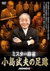ミスター麻雀 小島武夫の足跡 のサムネイル画像