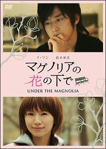 マグノリアの花の下で~UNDER THE MAGNOLIA~ のサムネイル画像