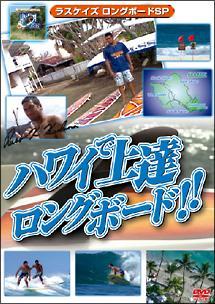 ハワイで上達ロングボード!!ラスケイズ ロングボードSP版 のサムネイル画像