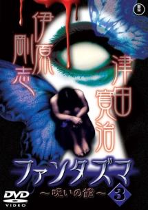 ファンタズマ~呪いの館~ のサムネイル画像