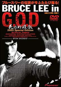Bruce Lee in G.O.D 死亡的遊戯2003 のサムネイル画像