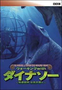 BBC ウォーキング with ダイナソー ~恐竜時代 太古の海へ のサムネイル画像