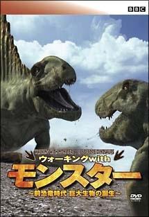 BBC ウォーキング with モンスター ~前恐竜時代 巨大生物の誕生 のサムネイル画像