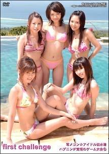 first challenge 写メコン☆アイドル初水着/ ハプニング覚悟のゲーム大会 2 のサムネイル画像