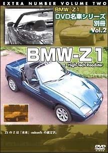 DVD名車シリーズ別冊 2 BMW -Z1 のサムネイル画像