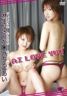 Double Lovers/ AI LOVE YUU のサムネイル画像
