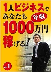 1人ビジネスであなたも年収1000万円稼げる! 1 のサムネイル画像