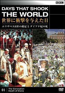 BBC 世界に衝撃を与えた日 01 エリザベスII世の戴冠とダイアナ妃の死 のサムネイル画像
