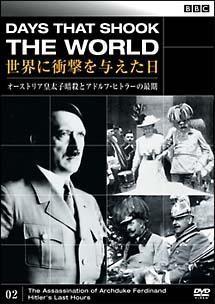 BBC 世界に衝撃を与えた日 02 オーストリア皇太子暗殺とアドルフ・ヒトラーの最期 のサムネイル画像