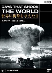 BBC 世界に衝撃を与えた日 04 ヒロシマ のサムネイル画像