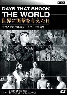 BBC 世界に衝撃を与えた日 05 ロマノフ朝の終焉とベルリンの壁崩壊 のサムネイル画像