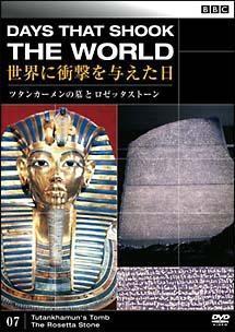 BBC 世界に衝撃を与えた日 07 ツタンカーメンの墓とロゼッタストーン のサムネイル画像