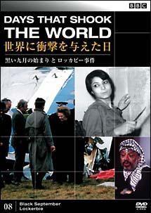 BBC 世界に衝撃を与えた日 08 黒い九月の始まりとロッカビー事件 のサムネイル画像