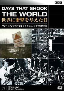 BBC 世界に衝撃を与えた日 09 マンハッタン計画の始まりとチェルノブイリ原発事故 のサムネイル画像
