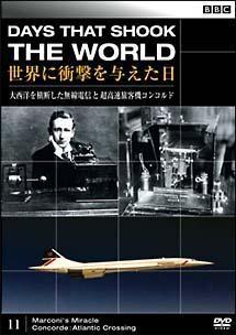 BBC 世界に衝撃を与えた日 11 大西洋を横断した無線電信と超音速旅客機コンコルド のサムネイル画像