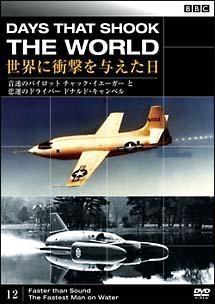 BBC 世界に衝撃を与えた日 12 音速のパイロット チャック・イエーガーと悲運のドライバー ドナルド・キャンベル のサムネイル画像