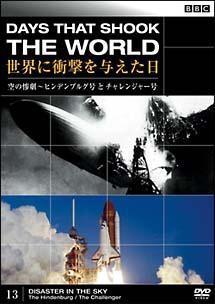 BBC 世界に衝撃を与えた日 13 空の惨劇~ヒンデンブルグ号とチャレンジャー号 のサムネイル画像