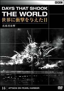 BBC 世界に衝撃を与えた日 16 真珠湾攻撃 のサムネイル画像