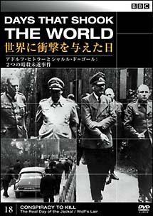 BBC 世界に衝撃を与えた日 18 アドルフ・ヒトラーとシャルル・ド=ゴール のサムネイル画像