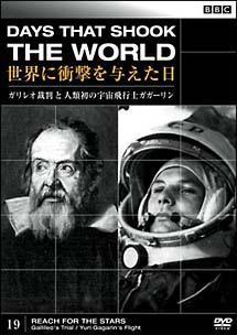 BBC 世界に衝撃を与えた日 19 ガリレオ裁判と人類初の宇宙飛行士ガガーリン のサムネイル画像