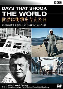 BBC 世界に衝撃を与えた日 22 U-2偵察機撃墜事件と米ソ冷戦下のスパイ交換 のサムネイル画像