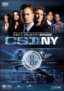 CSI:NY シーズン1 のサムネイル画像
