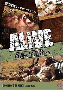 ALIVE <奇跡の生還者達> シーズン1 4 獣の群れ~猛獣と孤独な闘い~ のサムネイル画像