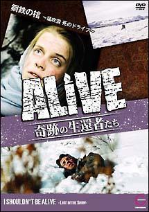 ALIVE <奇跡の生還者達> シーズン1 7 鋼鉄の棺~猛吹雪 死のドライブ~ のサムネイル画像