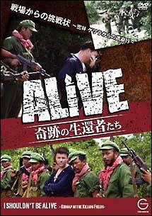 ALIVE <奇跡の生還者達> シーズン1 8 戦場からの招待状~密林 ゲリラからの逃避行~ のサムネイル画像