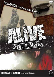 ALIVE <奇跡の生還者達> シーズン1 1冷血の洞窟~親子の絆 死のスキー旅行~ のサムネイル画像