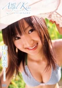 Angel Kiss 山口美羽 ~ビバ!みうごろく~ のサムネイル画像