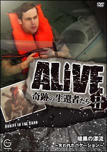 ALIVE <奇跡の生還者達> シーズン2 暗黒の漂流~失われたバケーション~ のサムネイル画像