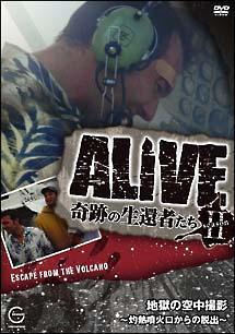 ALIVE <奇跡の生還者達> シーズン2 地獄の空中撮影~灼熱噴火口からの脱出~ のサムネイル画像