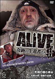ALIVE <奇跡の生還者達> シーズン2 死神の棲む峡谷~兄弟の絆 極寒の試練~ のサムネイル画像
