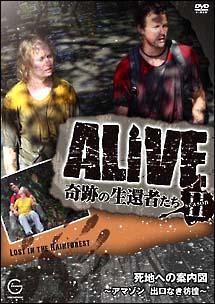 ALIVE <奇跡の生還者達> シーズン2 死地への案内図~アマゾン 出口なき彷徨~ のサムネイル画像