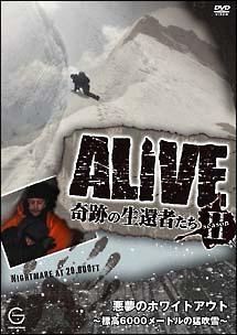 ALIVE <奇跡の生還者達> シーズン2 悪夢のホワイトアウト 標高6000メートルの猛吹雪 のサムネイル画像