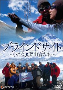 ブラインドサイト ~小さな登山者たち~ のサムネイル画像