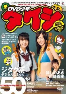 DVD少年タケシ 創刊号 のサムネイル画像